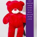 خرس قرمز دو متری خپلی
