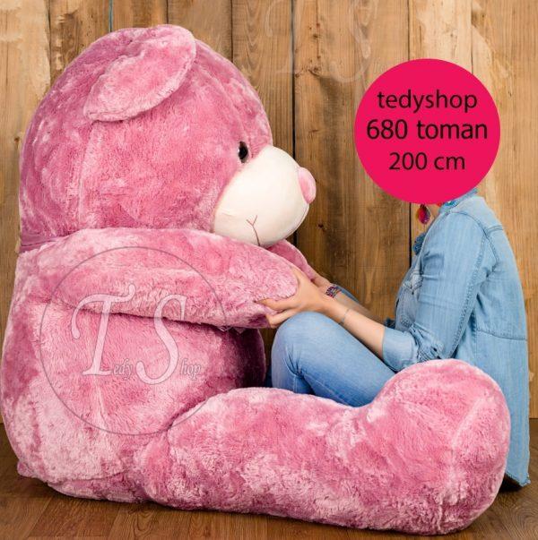 خرس صورتی دو متری