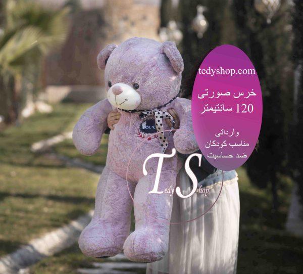 خرس صورتی خوشگل ۱۲۰ سانتی صورتی رنگ